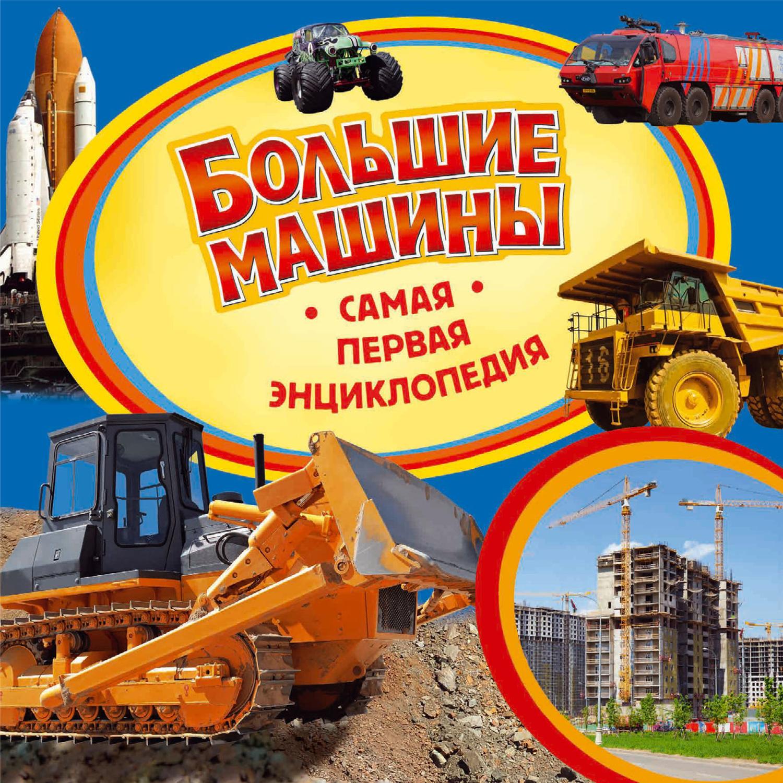 В. А. Бакурский Большие машины росмэн самая первая энциклопедия большие машины