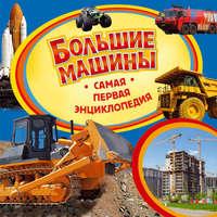В. А. Бакурский - Большие машины