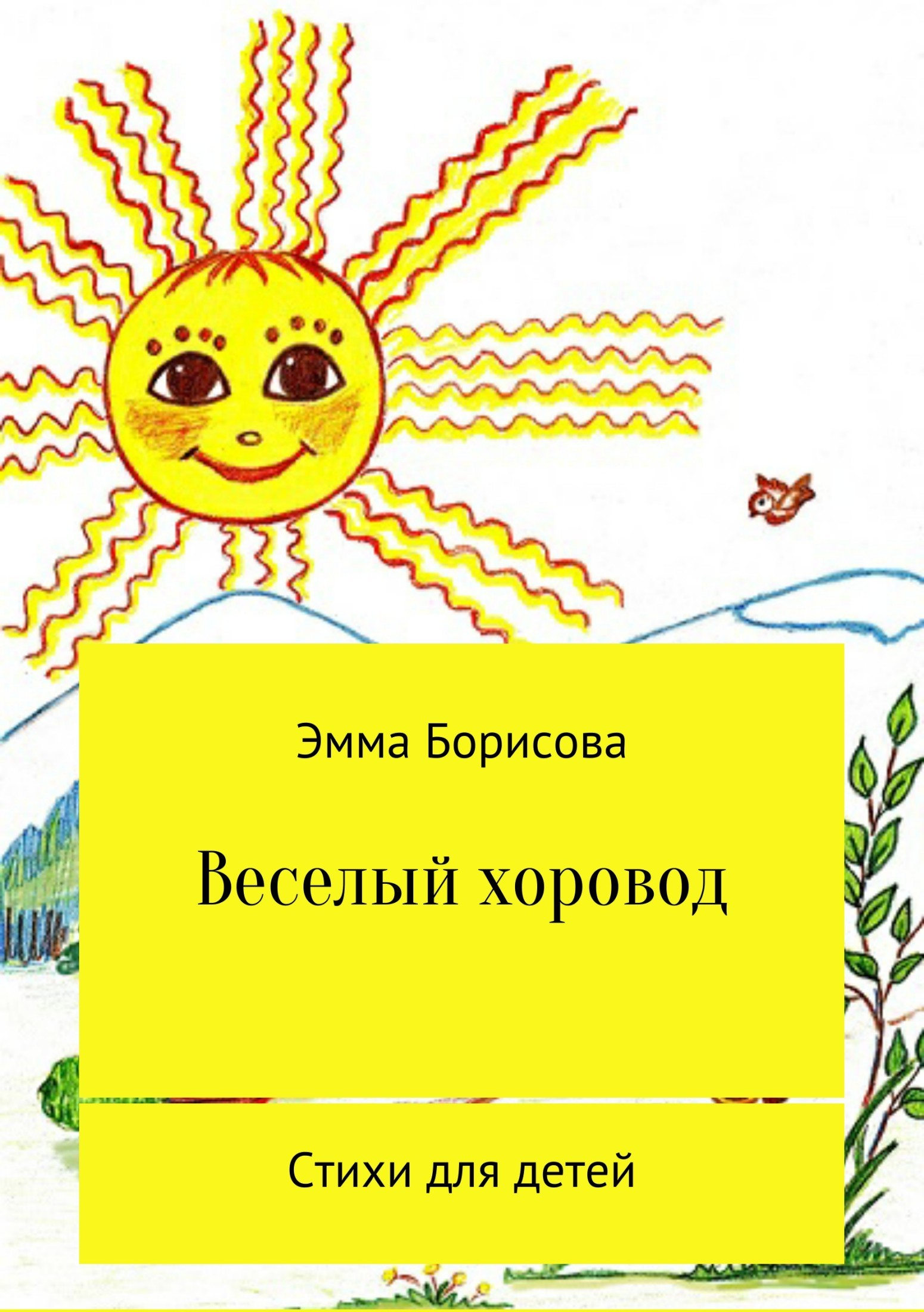 Эмма Борисова. Веселый хоровод