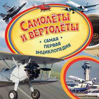 - Самолёты и вертолёты