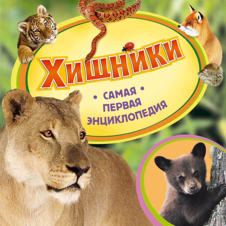 Ольга Епифанова. Хищники