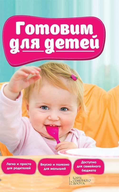 Сборник - Готовим для детей