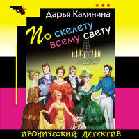 Дарья Калинина - По скелету всему свету