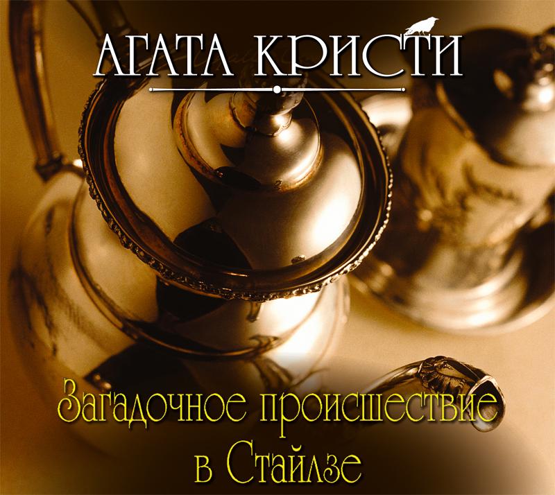 Агата Кристи Загадочное происшествие в Стайлзе agatha christie one two buckle my shoe аудиокнига на 2 cd