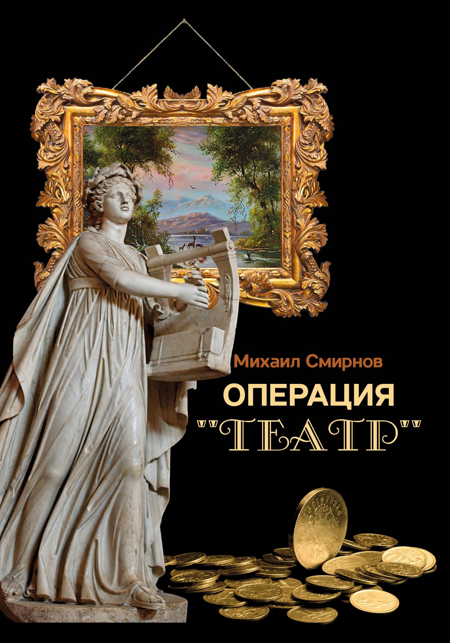 Михаил Смирнов. Операция «Театр» (сборник)