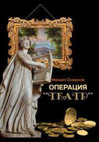 - Операция «Театр» (сборник)