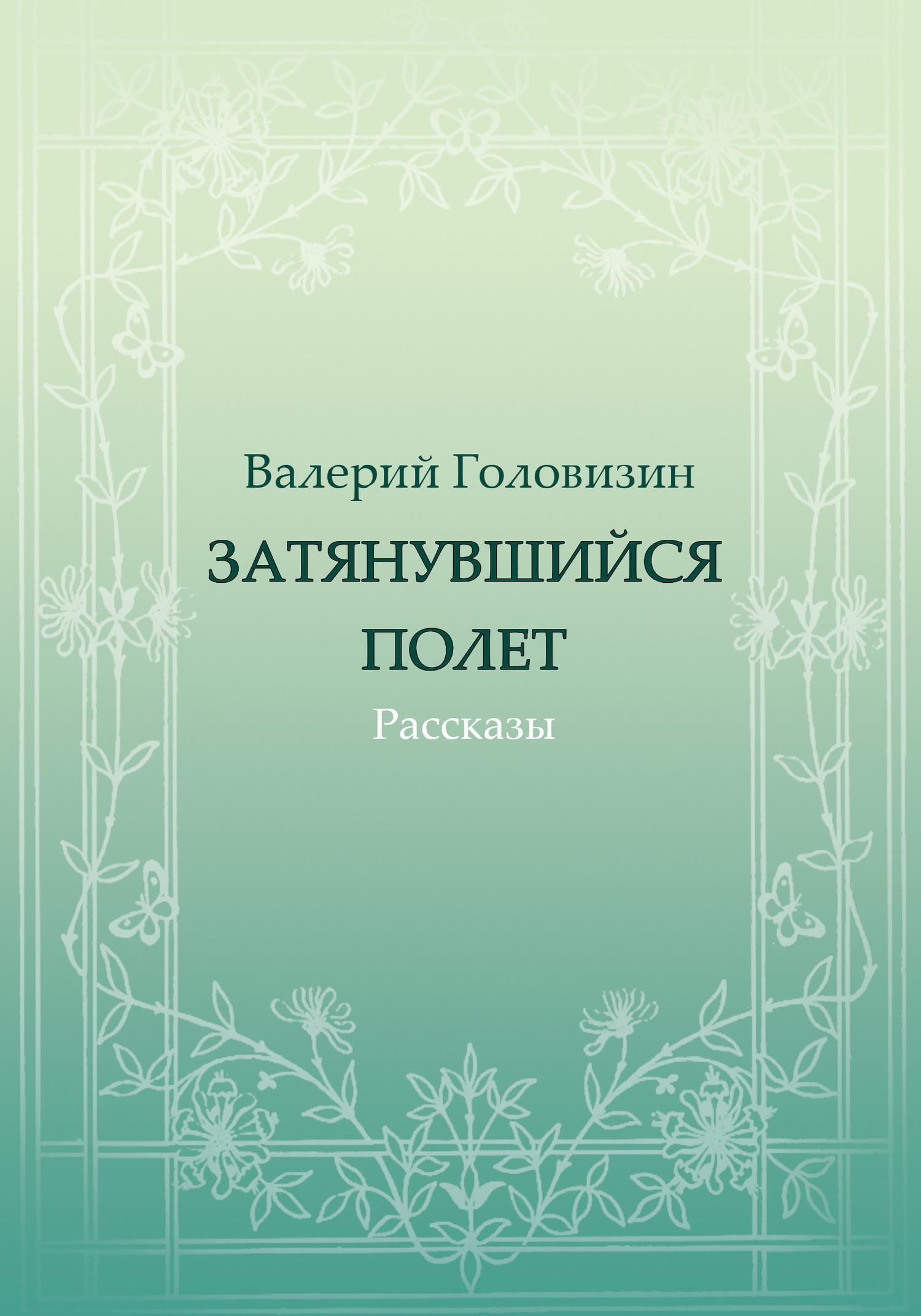 Валерий Головизин бесплатно