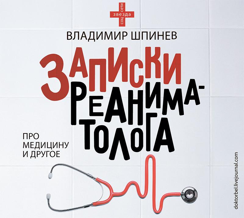 Владимир Шпинев Записки реаниматолога издательство аст автомобили