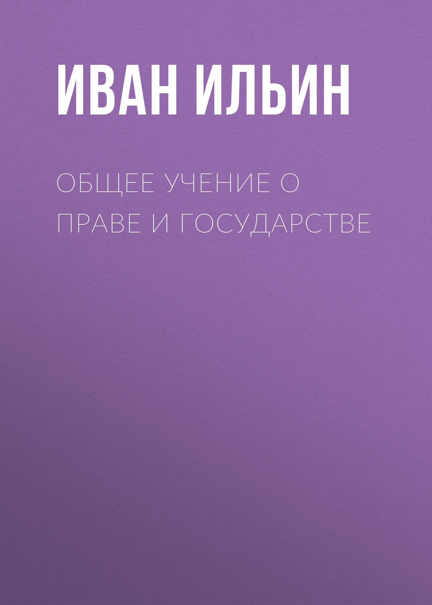 Иван Ильин Общее учение о праве и государстве