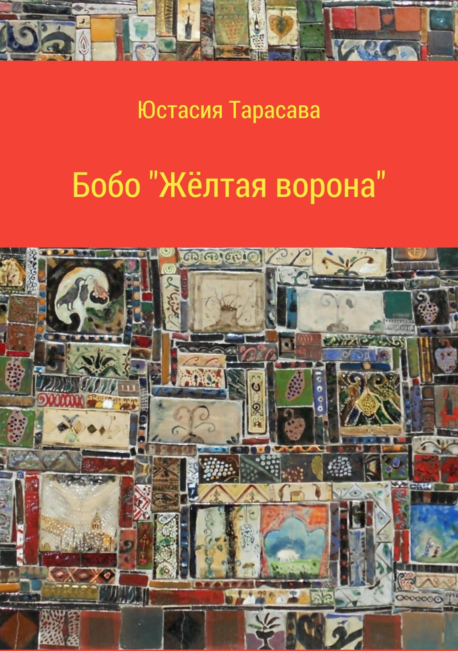 Юстасия Тарасава. Бобо «Жёлтая ворона»