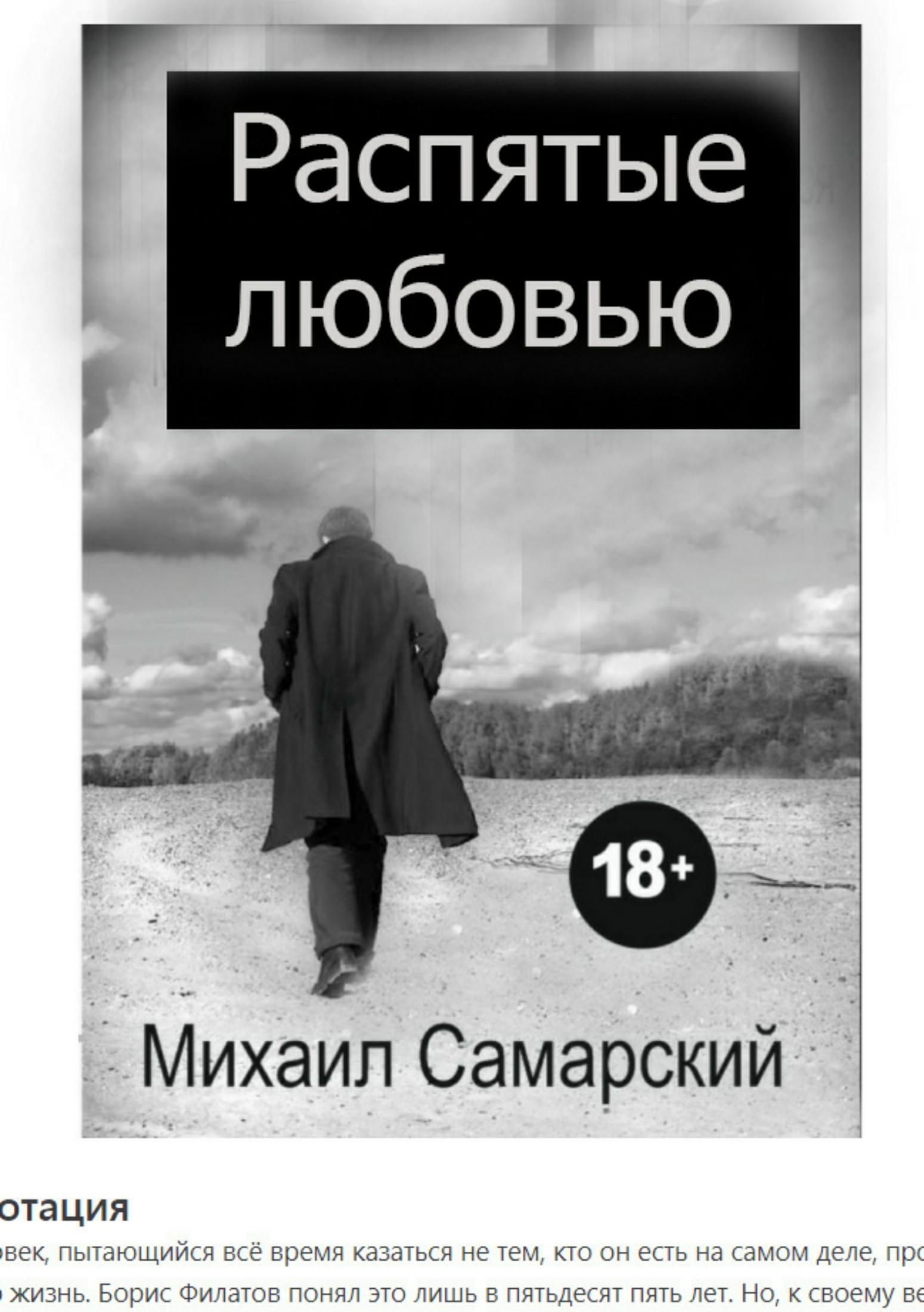 Михаил Александрович Самарский. Распятые любовью