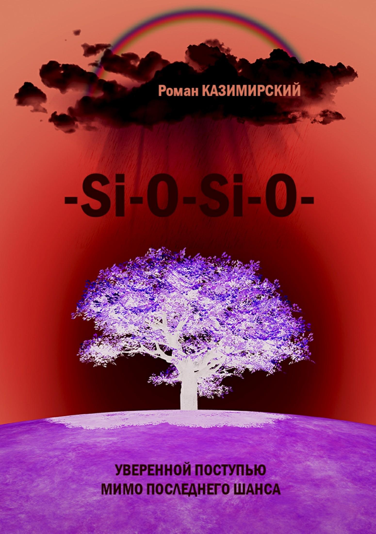 Роман Казимирский. –Si-O-Si-O-