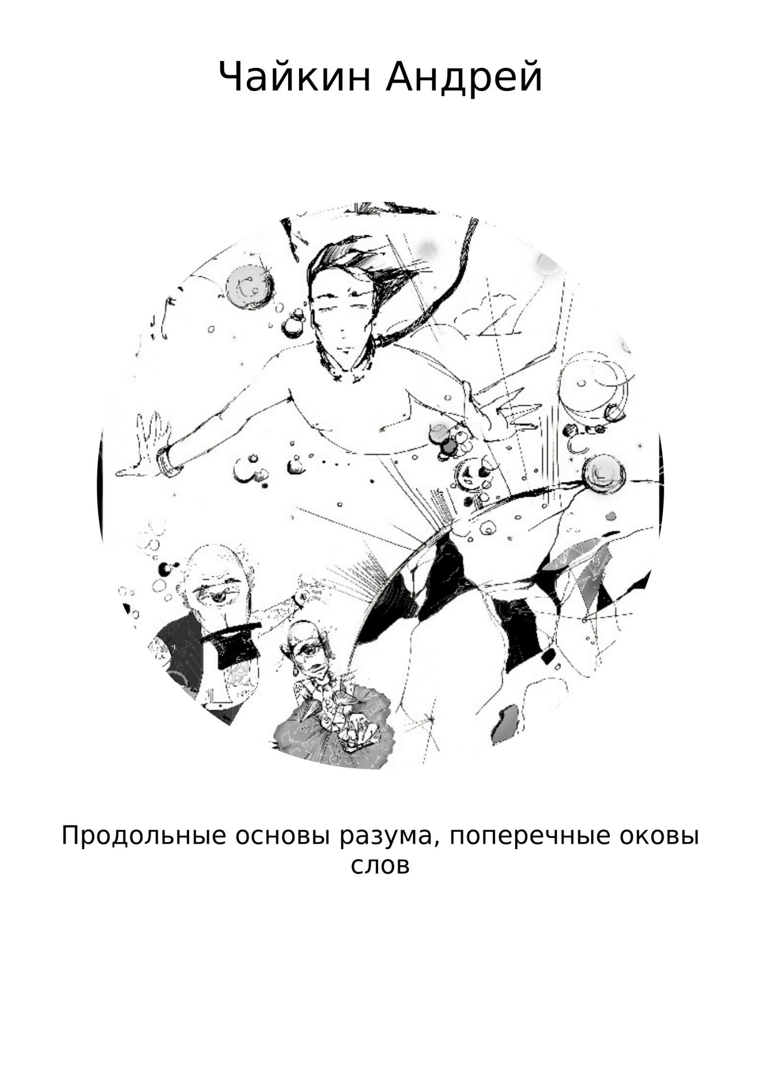 Андрей Владимирович Чайкин. Продольные основы разума, поперечные оковы слов
