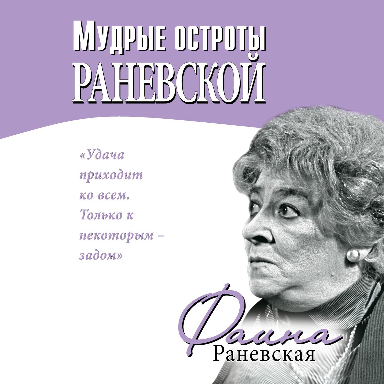 Фаина Раневская. Мудрые остроты Раневской