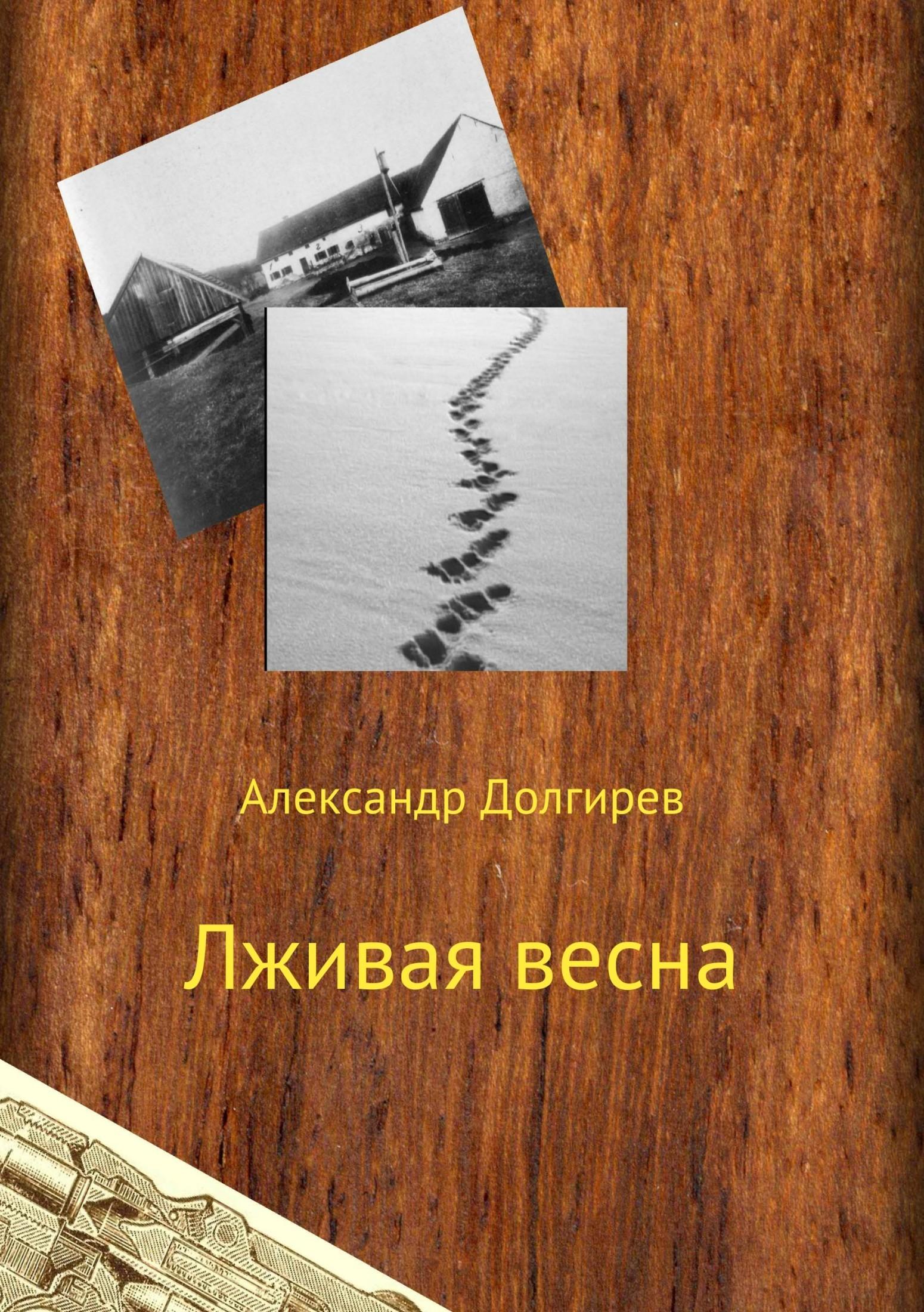 Александр Сергеевич Долгирев. Лживая весна