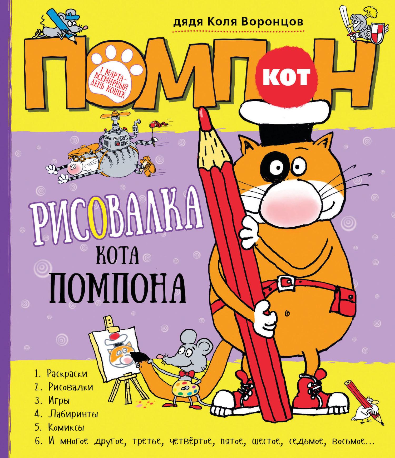Николай Воронцов Кот Помпон. Рисовалка кота Помпона все цены