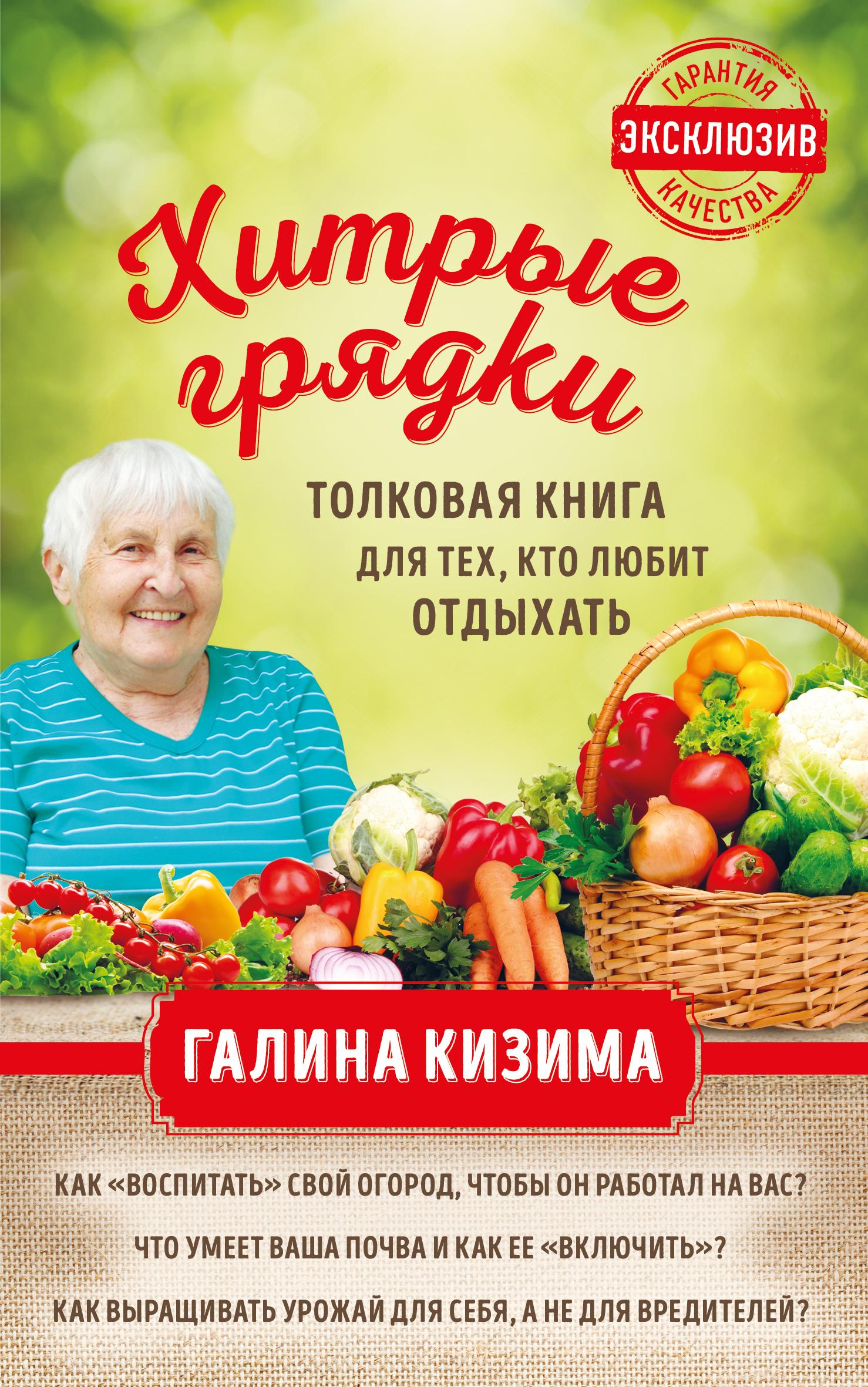 Галина Кизима - Хитрые грядки. Толковая книга для тех, кто любит отдыхать