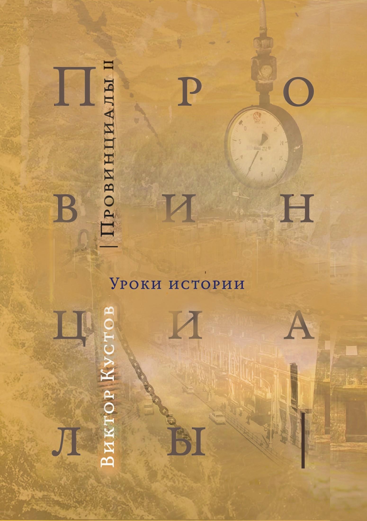 Виктор Николаевич Кустов Провинциалы. Книга 2. Уроки истории
