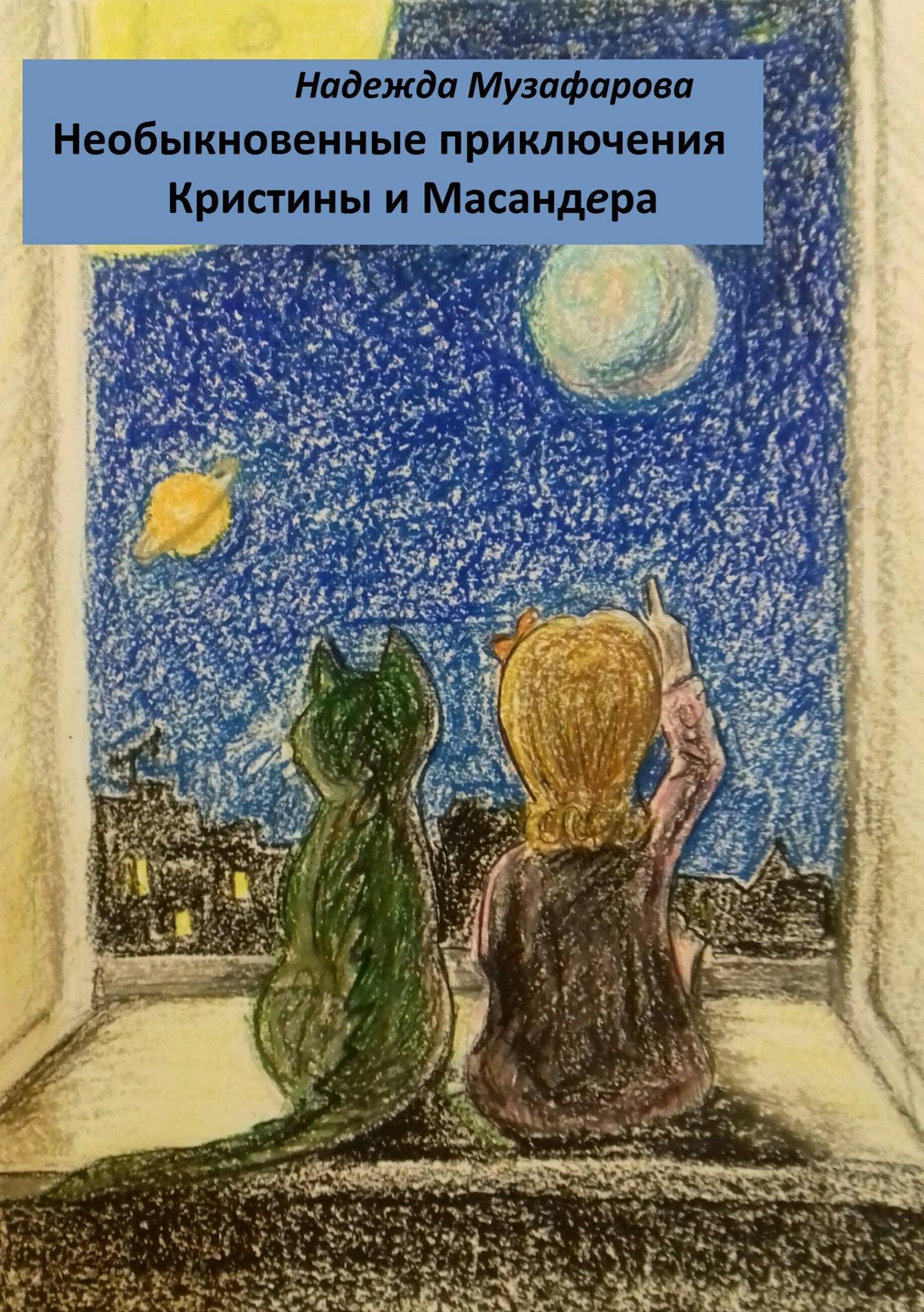 Необыкновенные приключения Кристины и Масандера