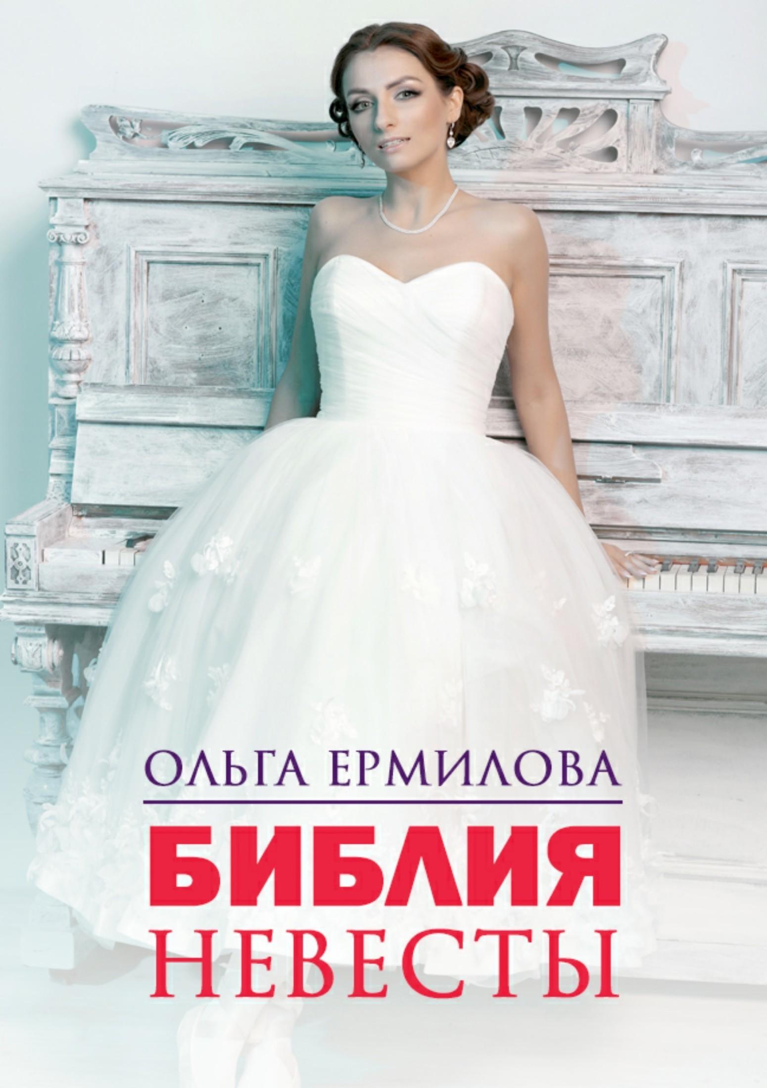 Ольга Борисовна Ермилова Библия Невесты призы для гостей на свадьбе