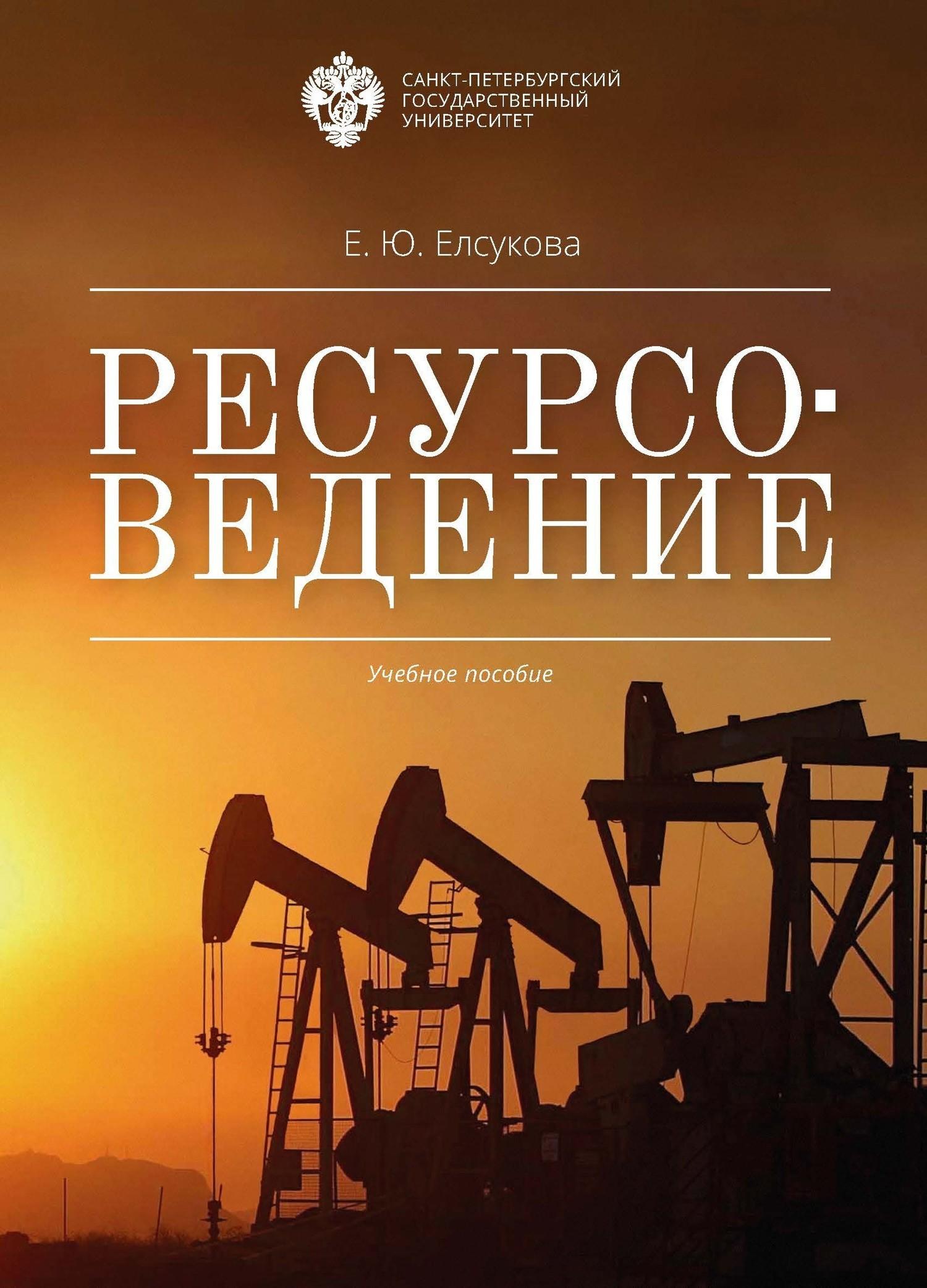 Е. Ю. Елсукова Ресурсоведение п ю вовк зарубежные электромагнитные реле