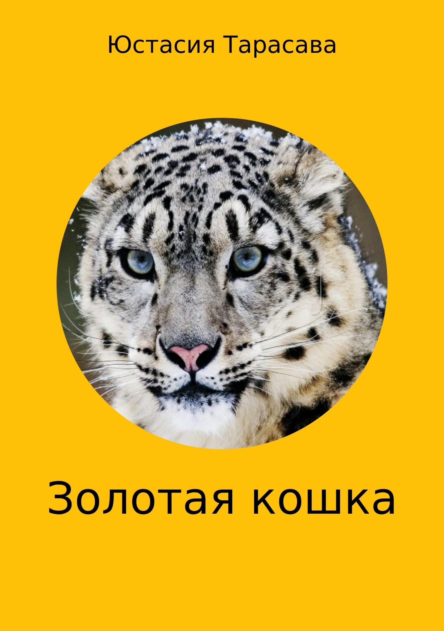 Юстасия Тарасава. Золотая кошка