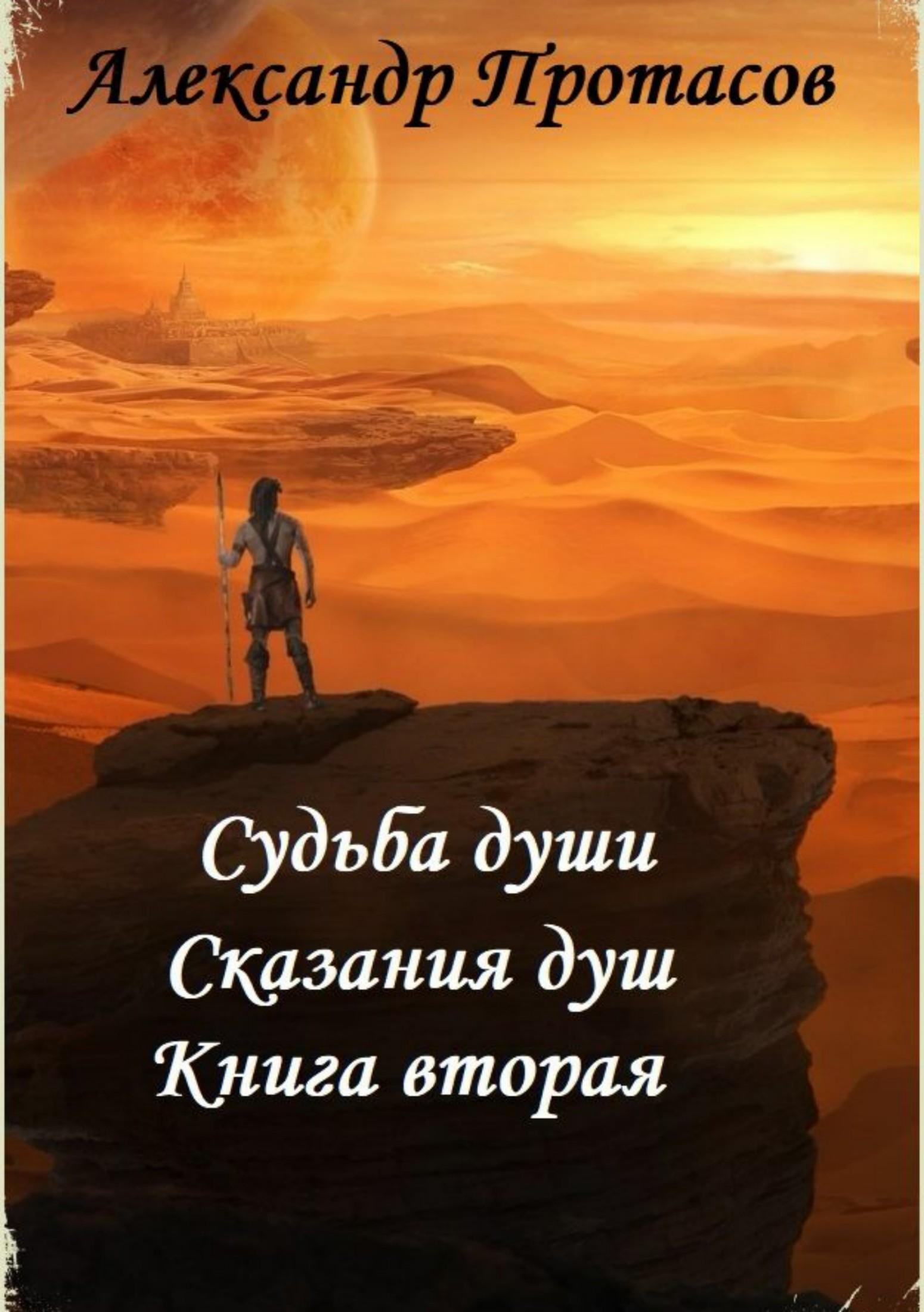 Александр Протасов - Судьба души. Сказания душ. Книга вторая