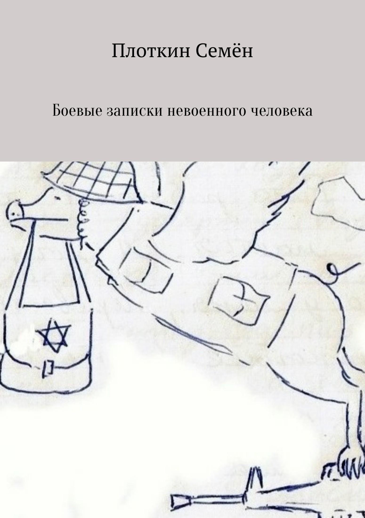 Семён Плоткин - Боевые записки невоенного человека