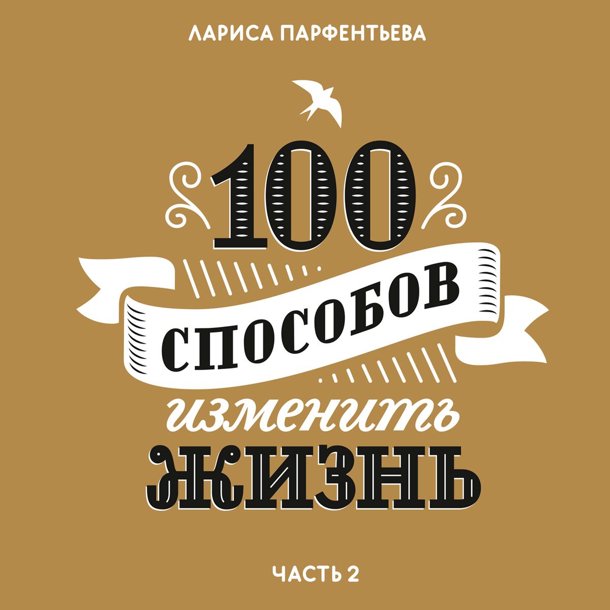 100 способов изменить жизнь. Часть вторая 2