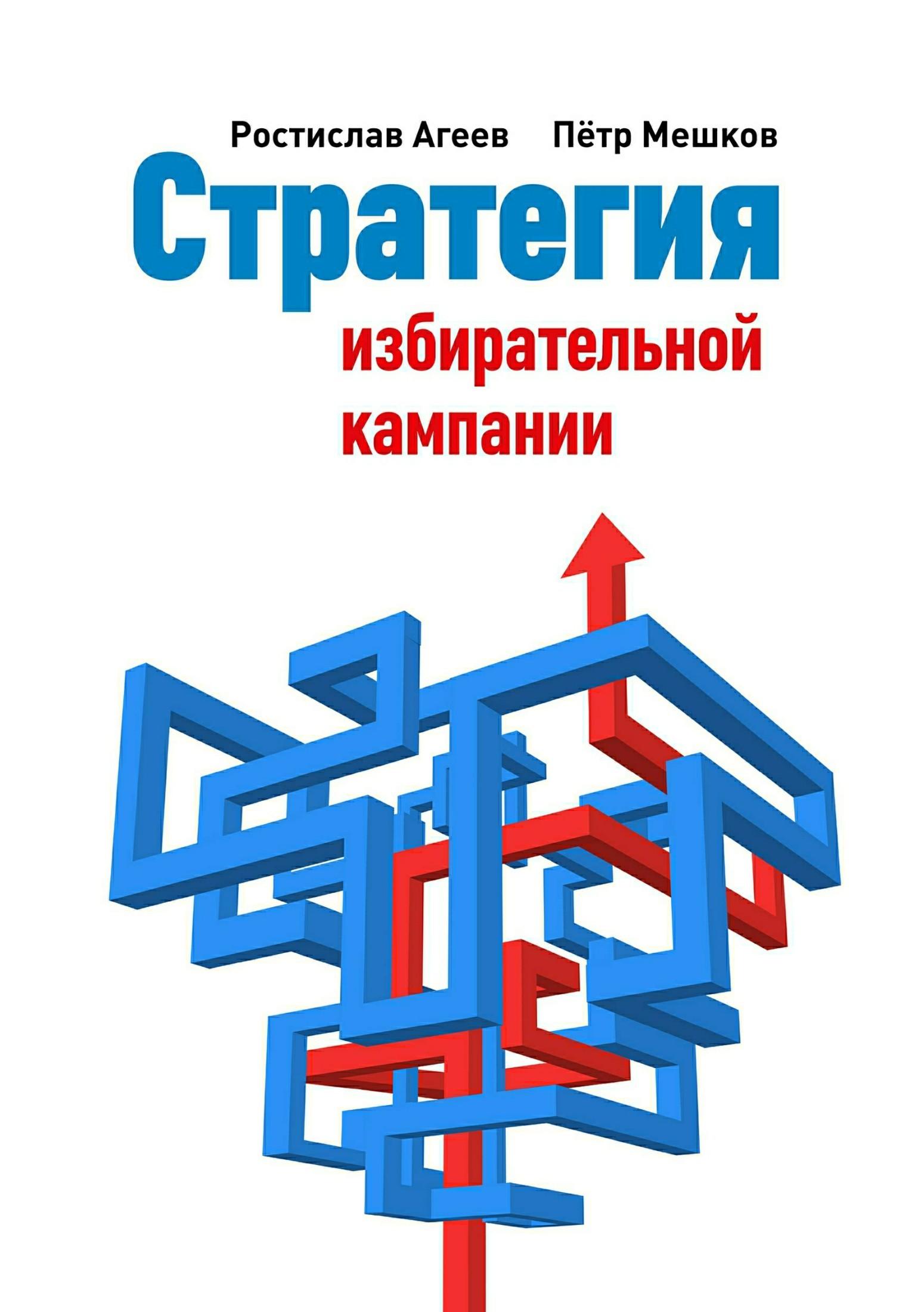Ростислав Евгеньевич Агеев Стратегия избирательной кампании тарифный план