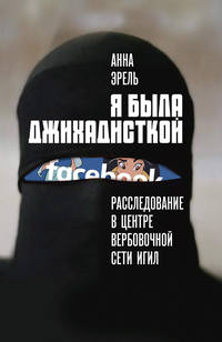 Анна Эрель - Я была джихадисткой. Расследование в центре вербовочной сети ИГИЛ