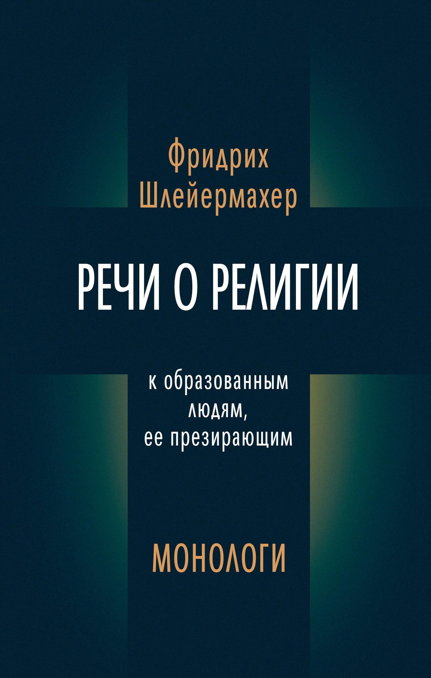 Фридрих Шлейермахер - Речи о религии к образованным людям, ее презирающим. Монологи (сборник)