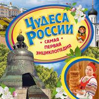 В. О. Никишин - Чудеса России