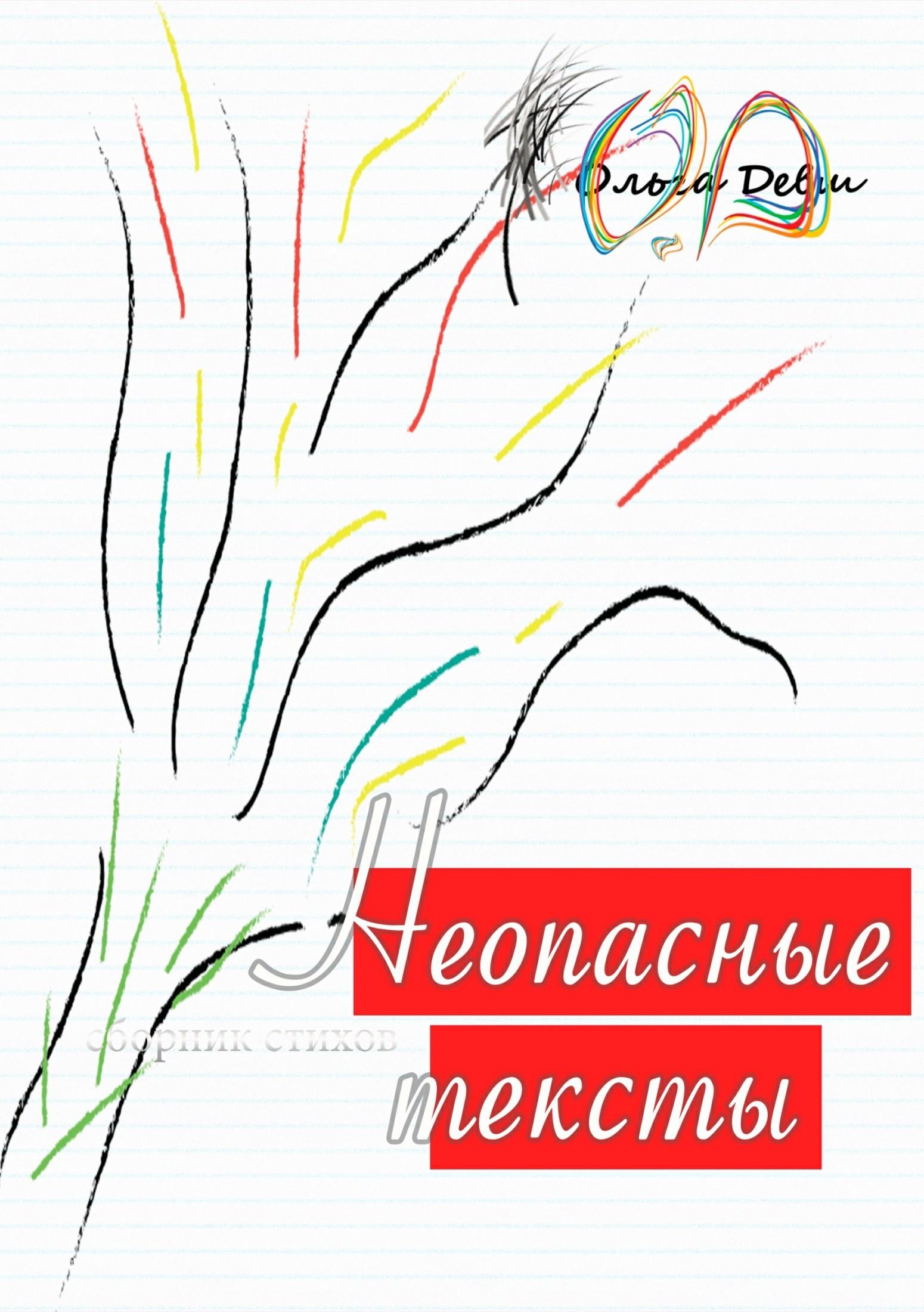 Ольга Девш бесплатно