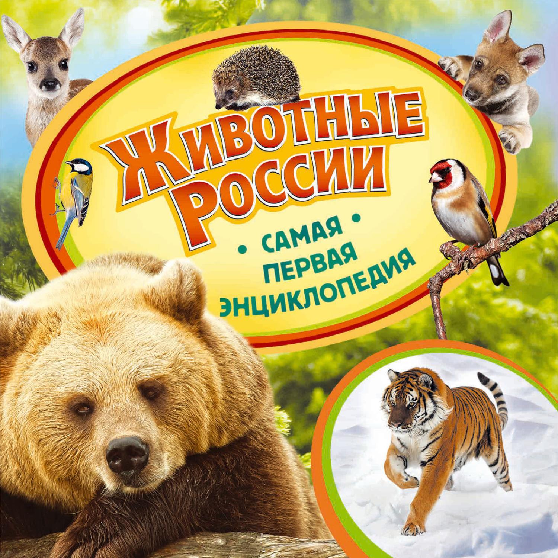 Анна Шахова. Животные России
