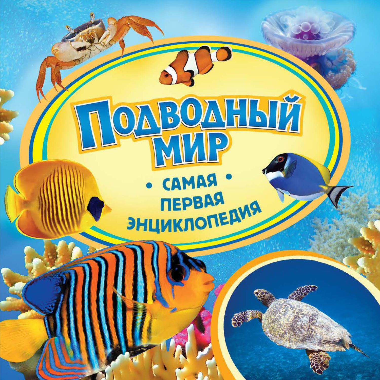 Анна Шахова. Подводный мир