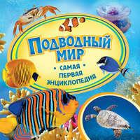 Анна Шахова - Подводный мир