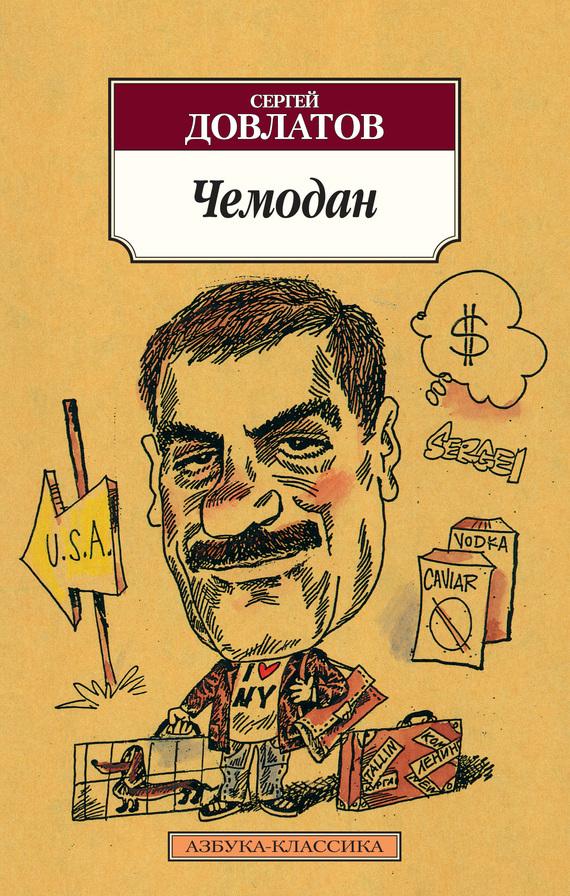 Сергей Довлатов Чемодан (сборник) довлатов с заповедник