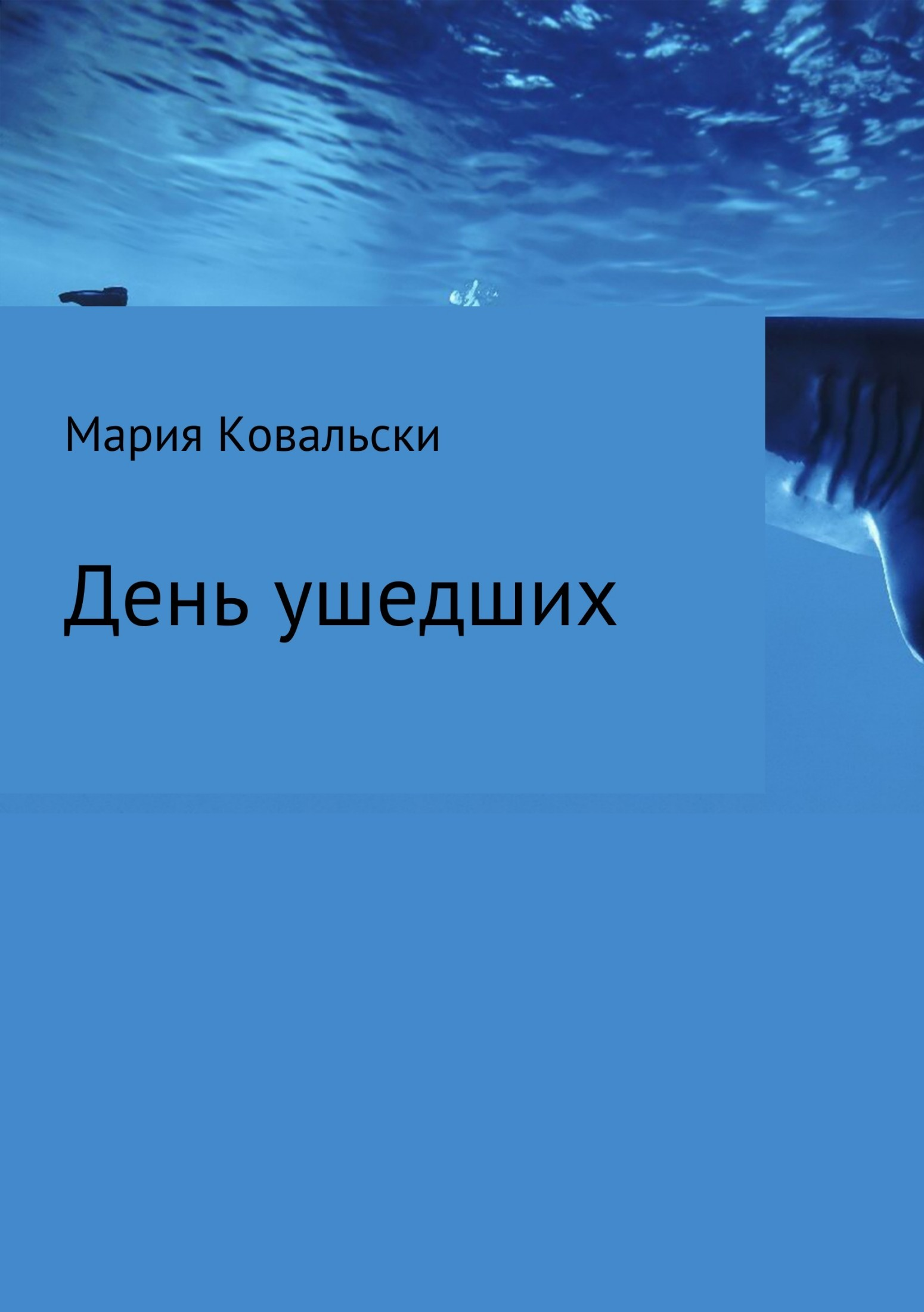 Maria Kowalsky. День ушедших