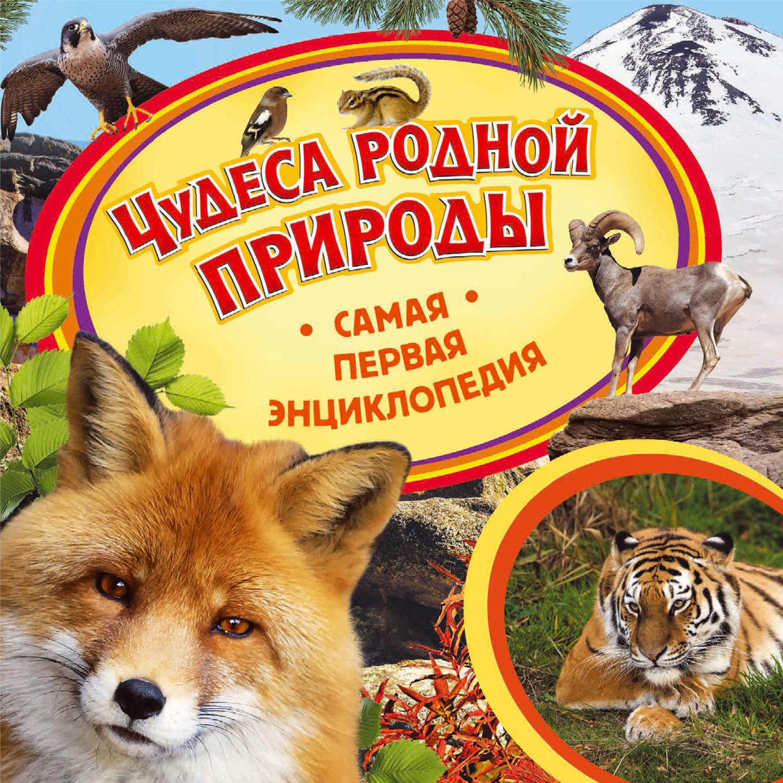 Ирина Травина. Чудеса родной природы