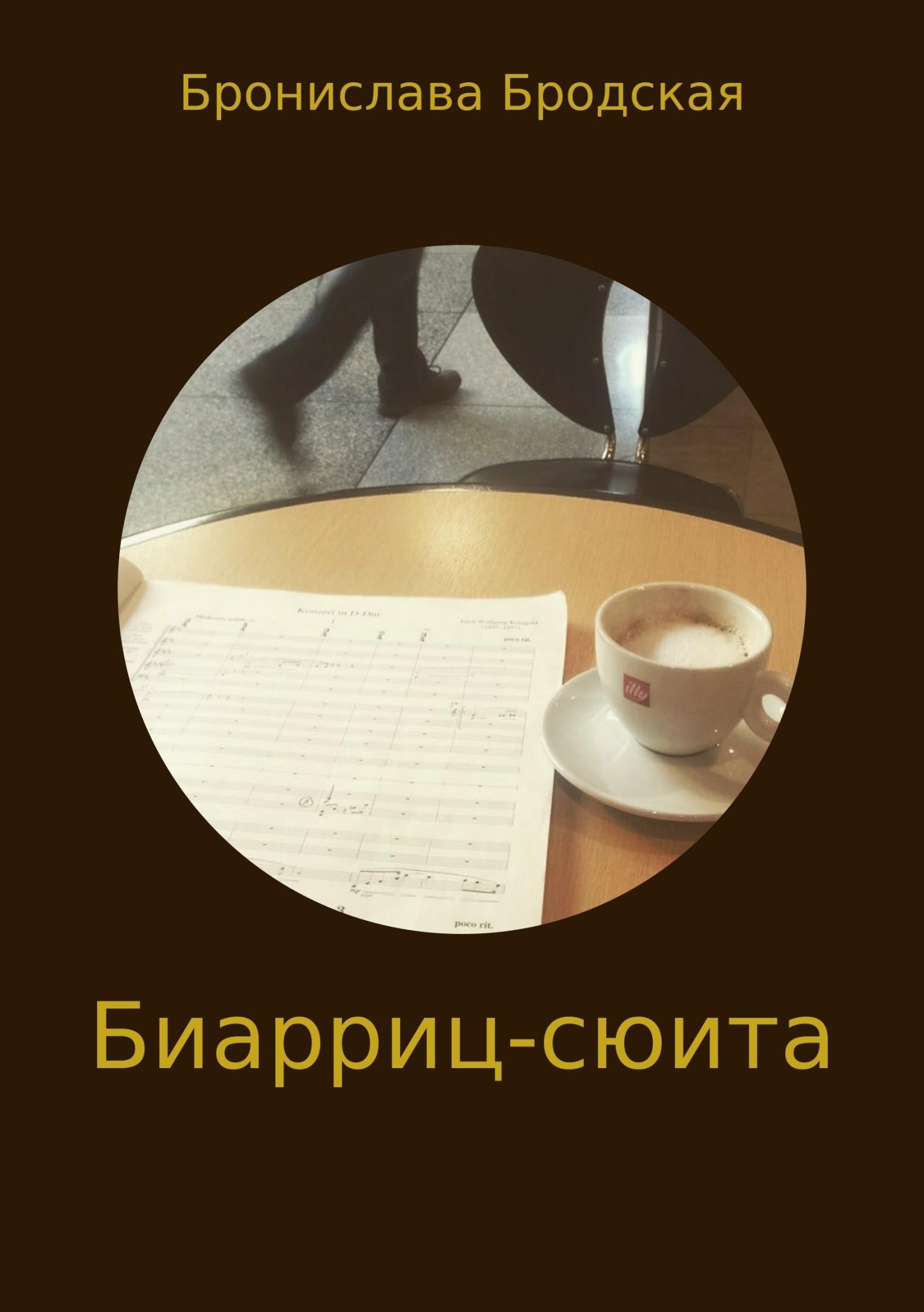 Бронислава Бродская Биарриц-сюита
