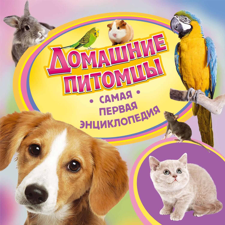 Ирина Травина. Домашние питомцы