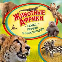 - Животные Африки