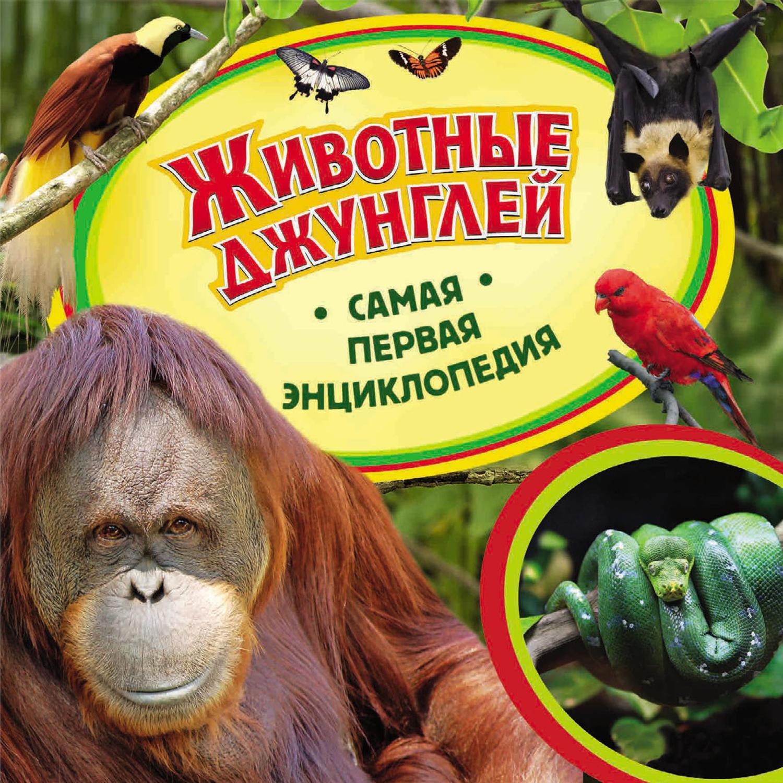 Ирина Травина. Животные джунглей