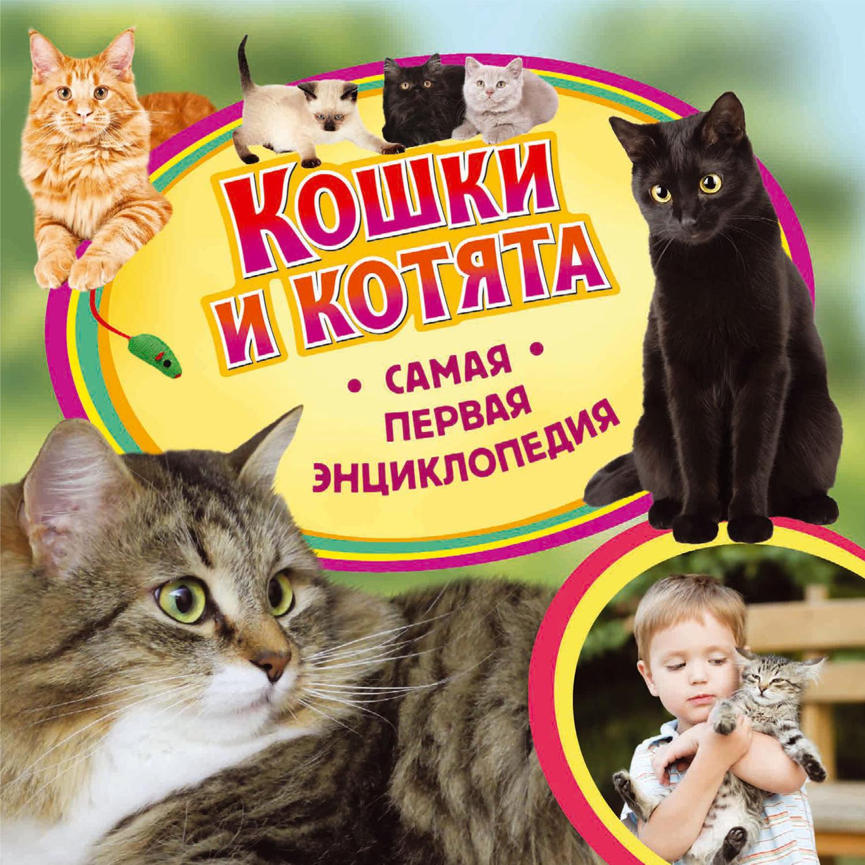 Ирина Травина. Кошки и котята