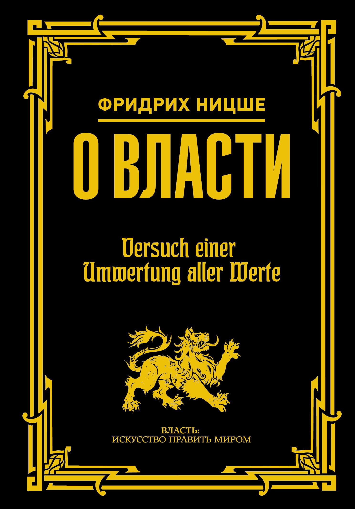 Фридрих Вильгельм Ницше О власти эксмо воля к власти нов текст