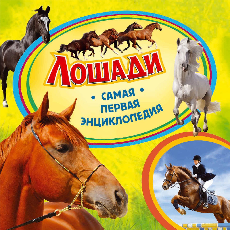 Ирина Травина. Лошади