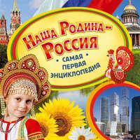 Ирина Травина - Наша родина – Россия