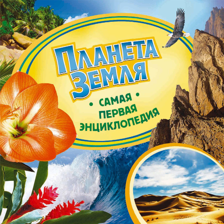 Ирина Травина Планета Земля земля под ижс в ярославле купить
