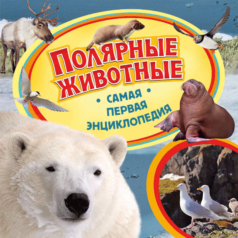 Ирина Травина. Полярные животные